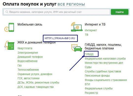 платеж через сбербанк-онлайн