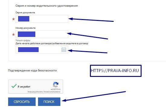 Проверка КБМ по базе РСА