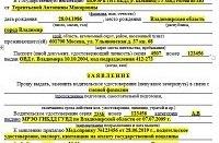 Заявление в ГИБДД при смене фамилии